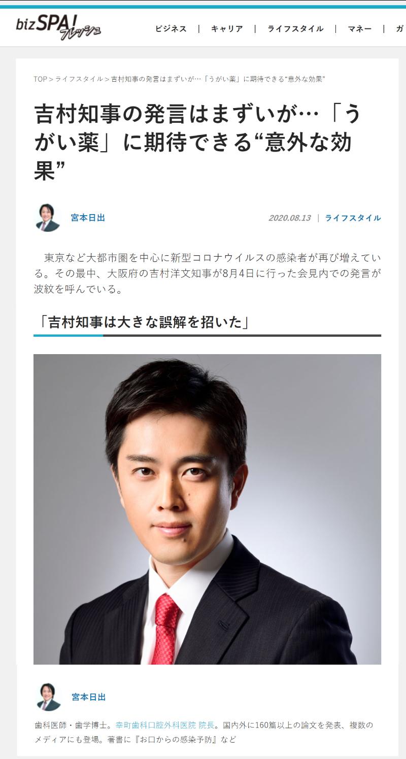 経歴 吉村 知事